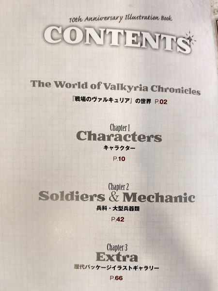 Valkyria Chronicles 4 - 10th Memorial Package - Artbook 02