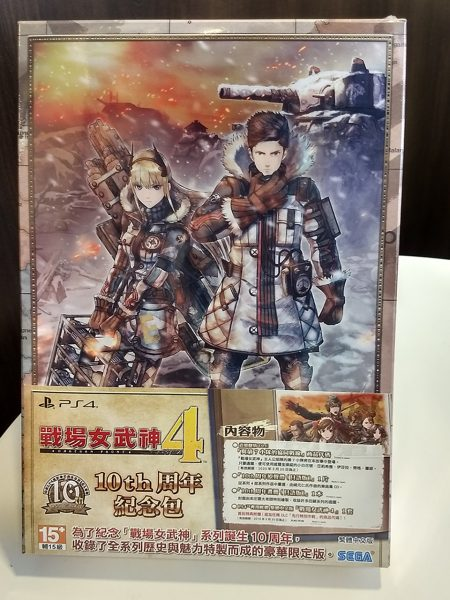 Valkyria Chronicles 4 - 10th Memorial Package - Package 01