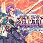 Koihime Enbu RyoRaiRai - Review 01