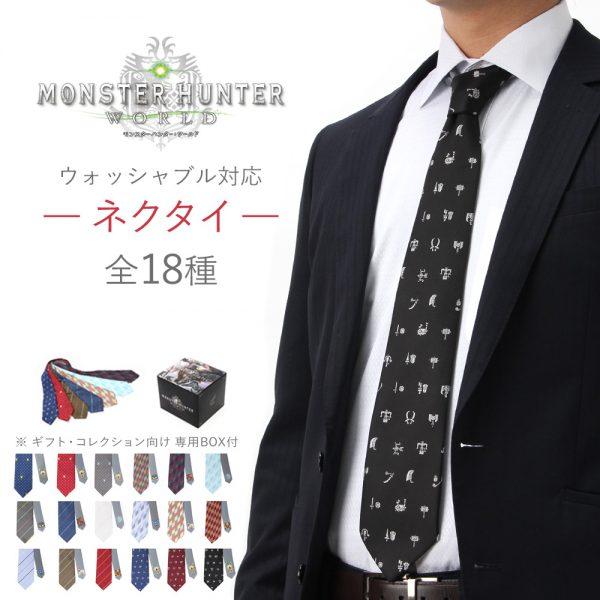 Monster Hunter Hybrid-Work Ties 02