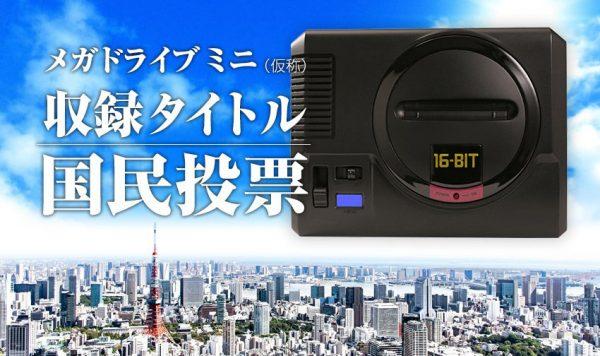 SEGA Mega Drive Mini Mock