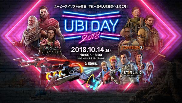 Ubisoft_Ubiday2018JP